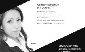 株エヴァンジェリスト公式サイト